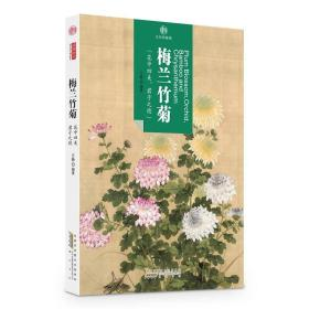 印象中国·文化的脉络·梅兰竹菊