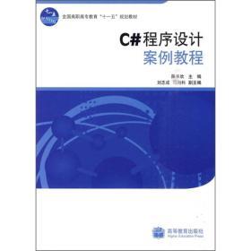 """全国高职高专教育""""十一五""""规划教材:C#程序设计案例教程"""