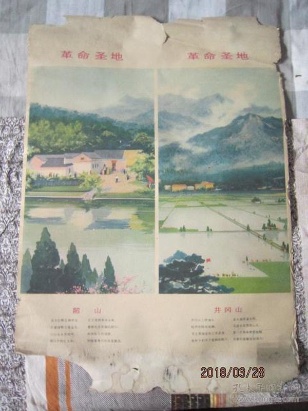 70年代 老年畫宣傳畫 【革命圣地】請看圖免爭議  2開.
