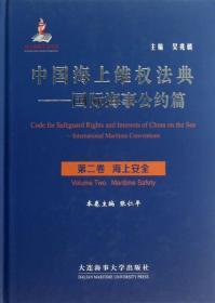 正版】中国海上维权法典.国际海事公约篇.第二卷:海上安全