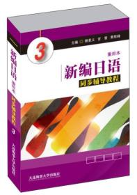 新编日语(重排本)同步辅导教程3