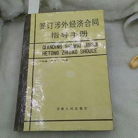 签订涉外经济合同指导手册1988年一版一印仅印5500册吉林人民出版社