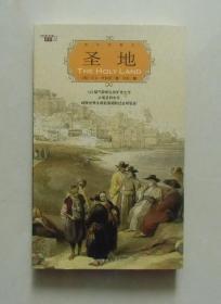 【正版现货】世界经典文化故事系列:圣地 彩色珍藏版 大卫罗伯茨