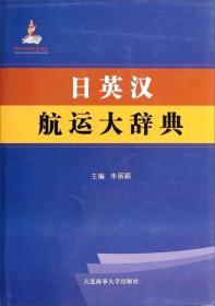 正版图书 日英汉航运大辞典
