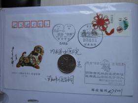 中国邮政明信片(抗击非典念及医圣 SARS) 实寄河南 1枚      X8