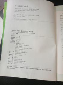 新东方·雅思词汇词根+联想记忆法 :乱序版
