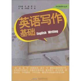 时代英语学习丛书:英语写作基础