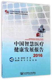 中国智慧医疗健康发展报告2016