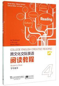 跨文化交际英语阅读教程(学生用书 4)