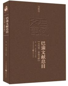 巴渝文献总目·古代卷·单篇文献