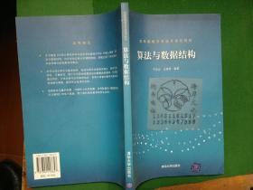 算法与数据结构(高等院校信息技术规划教材)/王秀丽  编;宁正元++