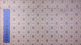 中国美术学院临摹范本:精装盒 风物在手 吴门画派扇面精选