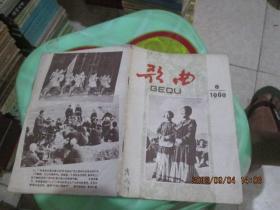 歌曲1960/8、1964/1、1963/8、1963/11、解放军歌曲1966/7、音乐生活1966/8.9、北京歌声1958/5   七册合售    品自定   货号37-8