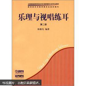 全国普通高等学校音乐学本科专业教材:乐理与视唱练耳(第2册)