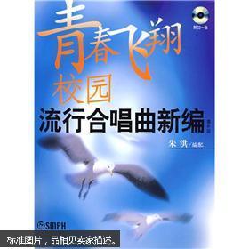 青春飞翔:校园流行合唱曲新编(附光盘1张)。