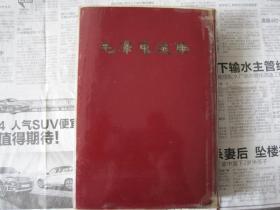 《毛泽东选集》一卷本精装品好,
