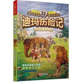 化石传奇系列 迪玛历险记