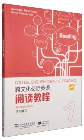 跨文化交际英语阅读教程第1册学生用书麦金上海外语教育出版社9789787544638708s