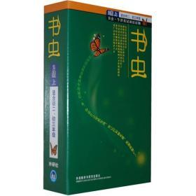 书虫 初二初三 二级上 2级上共12册附Mp3光盘 八九年级书虫系列英语阅读专项训练书籍 牛津英汉双语读物初中版 中英文对照小说