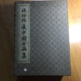 域外所藏中国古画集
