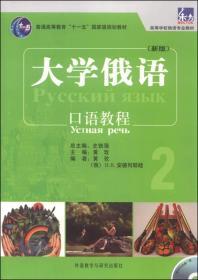 东方大学俄语(新版)口语教程2(配MP3光盘)