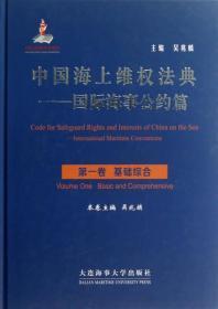 正版】中国海上维权法典.国际海事公约篇.第一卷