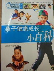 孩子健康成长小百科