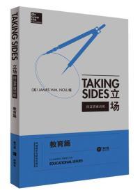 立场——辩证思维训练:教育篇(第17版)(Takng Sides系列)