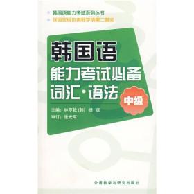 韩国语能力考试系列丛书·韩国语能力考试必备词·语法:中级