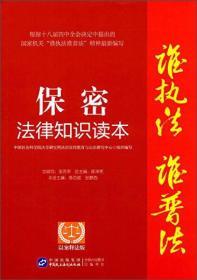 【正版】保密法律知识读本:以案释法版 陈百顺,张静西主编