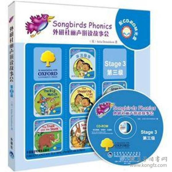 外研社丽声拼读故事会:Stage3(第3级)