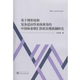 基于博弈论和复杂适应性系统视角的中国林业碳汇价值实现机制研究武汉大学余光英9787307194182