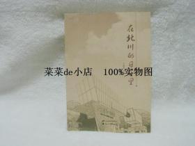 在北川的日子里 王秉贵 花山文艺出版社 平装16开