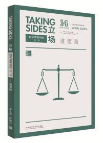 立场-辩证思维训练:道德篇(第14版)