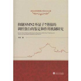 武汉大学优秀博士学位论文文库:抑制SMN2外显子7剪接的调控蛋白的鉴定和作用机制研究武汉大学肖锐9787307173156