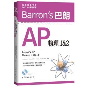 Barron's巴朗AP物理1&2(英文版)(附光盘)