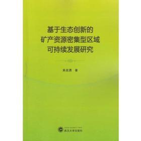 基于生态创新的矿产资源密集型区域可持续发展研究武汉大学吴战勇9787307191570