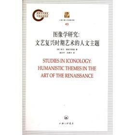 上海三联人文经典书库:图像学研究:文艺复兴时期艺术的人文主题
