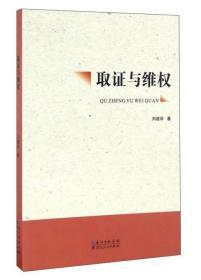 当天发货,秒回复咨询二手取证与维权 刘建华著 湖北人民出版社 9787216088763如图片不符的请以标题和isbn为准。