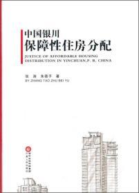 中国银川保障性住房分配(英文版)