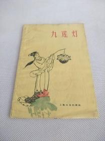 上海文艺出版社《九莲灯》一册