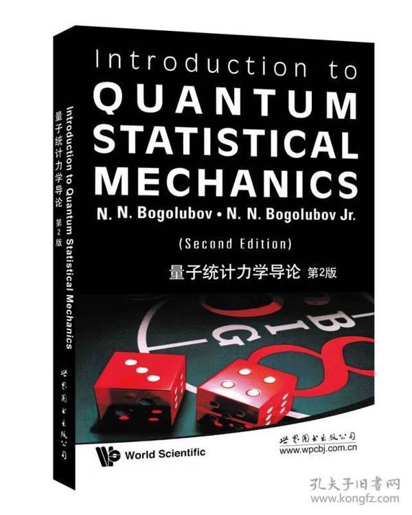 量子统计力学导论(第2版)