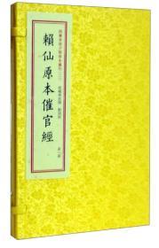 四库未收子部珍本汇刊2:赖仙原本催官经