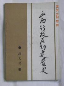山西行政区划建置史(前514年—1990年)