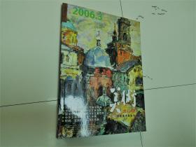 美术2006.3