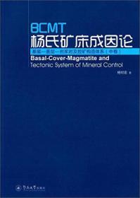 BCMT杨氏矿床成因论:基底-盖层-岩浆岩及控矿构造体系(中卷)