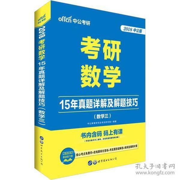 考研数学 15年真题详解及解题技巧(数学三) 2021版