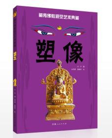 正版现货 藏传佛教视觉艺术典藏:塑像出版日期:2014-01印刷日期:2014-01印次:1/1