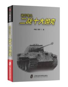 二战武库+装甲雄风:二战十大坦克