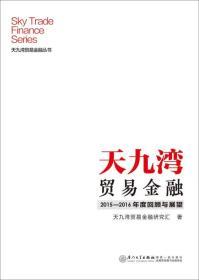 天九湾贸易金融2015-2016年度回顾与展望